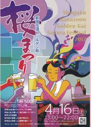 新宿花園ゴールデン街 桜まつり2017