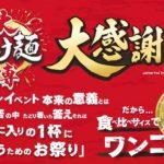 【大つけ麺博2017 大感謝祭】大久保公園