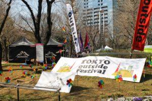 都市型アウトドアフェス「TOKYO outside Festival 2017」が3月25、26日に新宿中央公園で開催