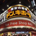 新宿24時間営業スーパー一覧