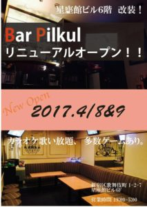 BAR Pilkul(ピルクル) | バースタイル新宿